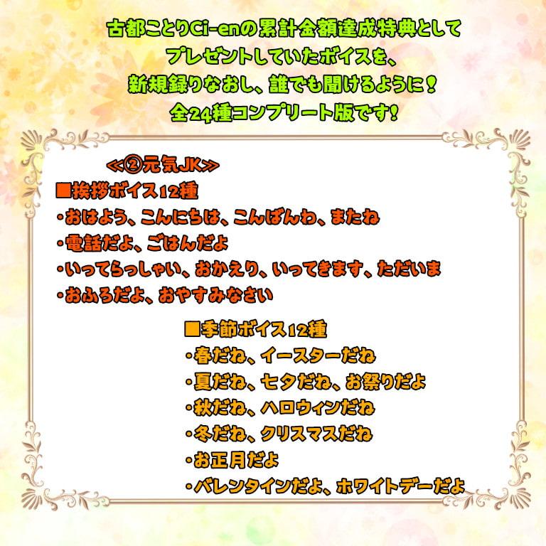 (2)元気JK・挨拶12種/季節12種【古都ことりオリジナルボイスシリーズ #ことオリボイス】