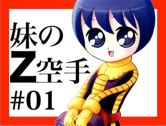 【新着同人誌】妹のZ空手 第1話のトップ画像