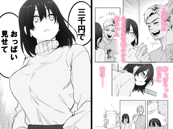 〇千円でおっぱい見せて。~元同級生のチャラ男からのお願いを断れず…~