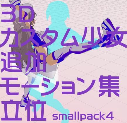 RJ327945 3Dカスタム少女追加モーション立位smallpack4 [20210519]