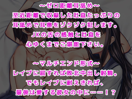 【逆レイプ・逆NTR】カップルレイプ:彼女と一緒に犯される!?【4P(女3×男1)・バイノーラル】