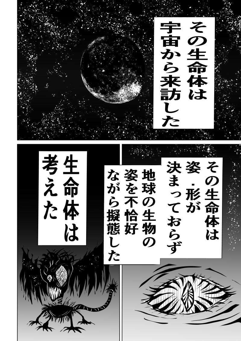 スーパ○ガール敗北-ブラックガール編ー