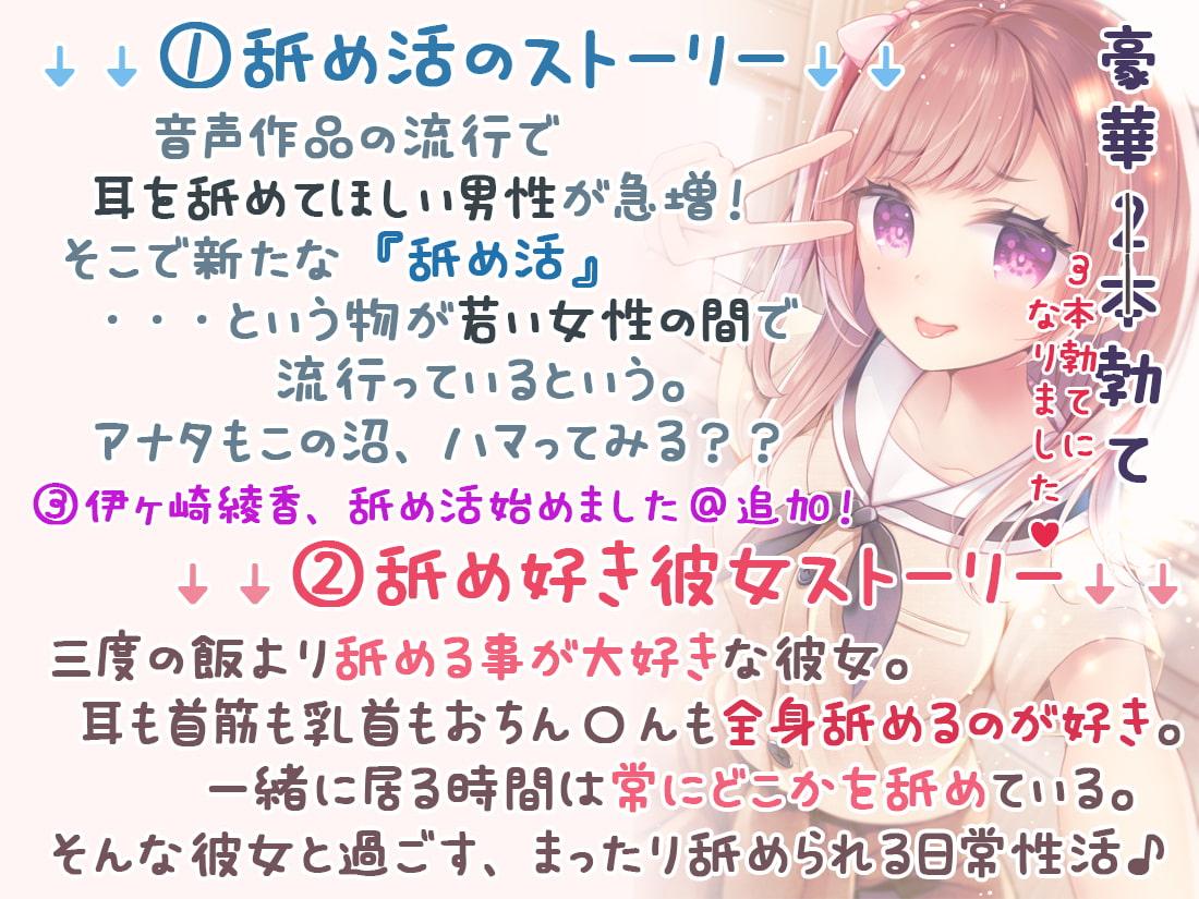 RJ328016 耳舐め活動☆略して『舐め活』+舐め好き彼女は好きですか+伊ヶ崎綾香、舐め活始めました♪ [20210610]