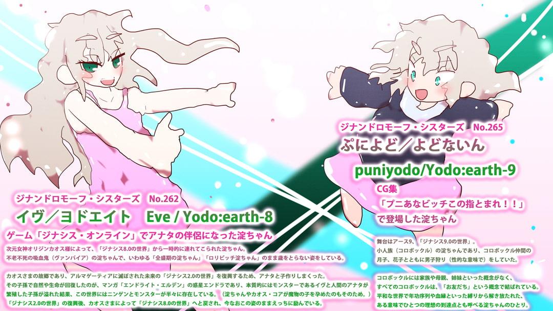 【触手☆解禁】淀ちゃんと花子ちゃんの日常~カオス・コアとブルードを添えて~
