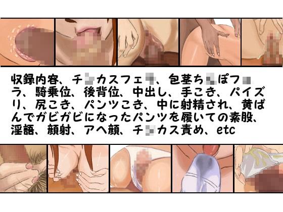 チンカス系CG集、おまとめ版