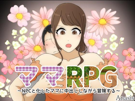 【新着同人ゲーム】ママRPG ~NPCと化したママに中出ししながら冒険する~のトップ画像