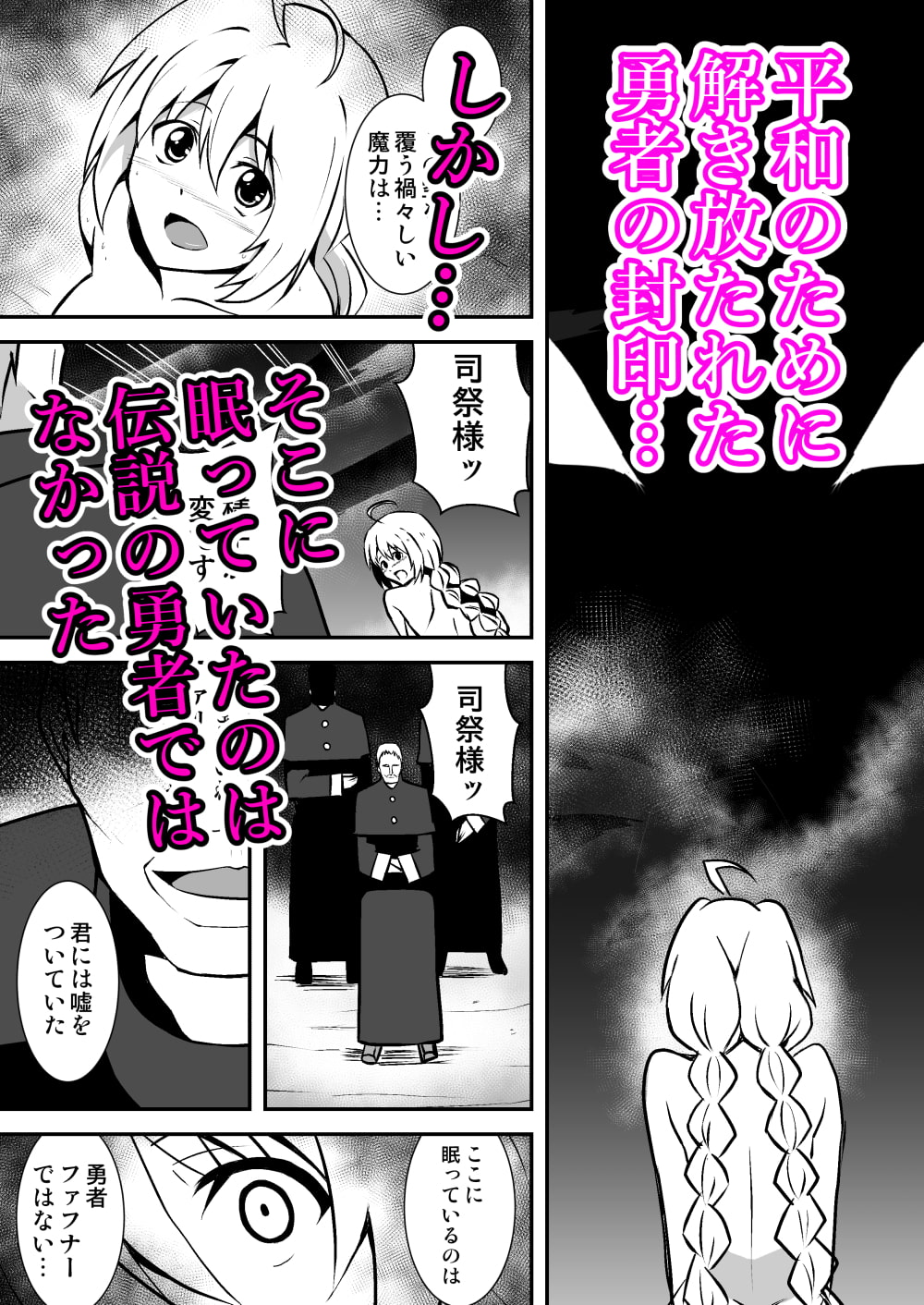 修道少女アリア~奪われた純潔~2