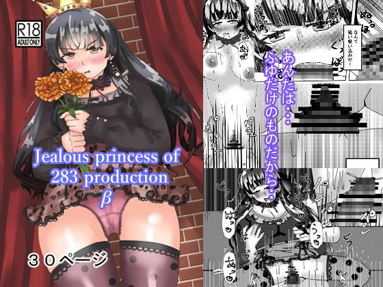 RJ328151 Jealous princess of 283 production β [20210608]
