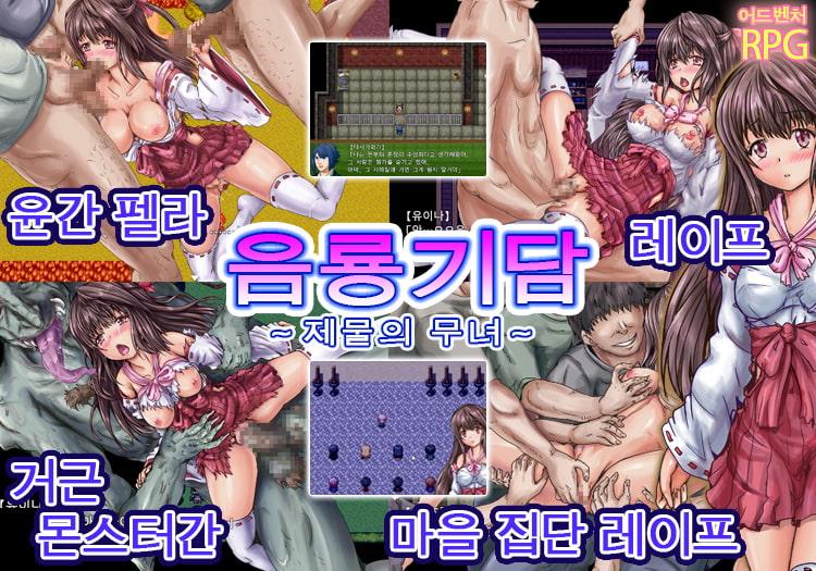 음룡기담~제물의 무녀~