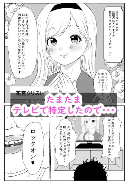 メスガキ調教譚~催眠強制NTRでわからせちゃお!~