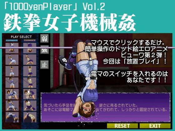 1000yenPlayer期間限定お得パック