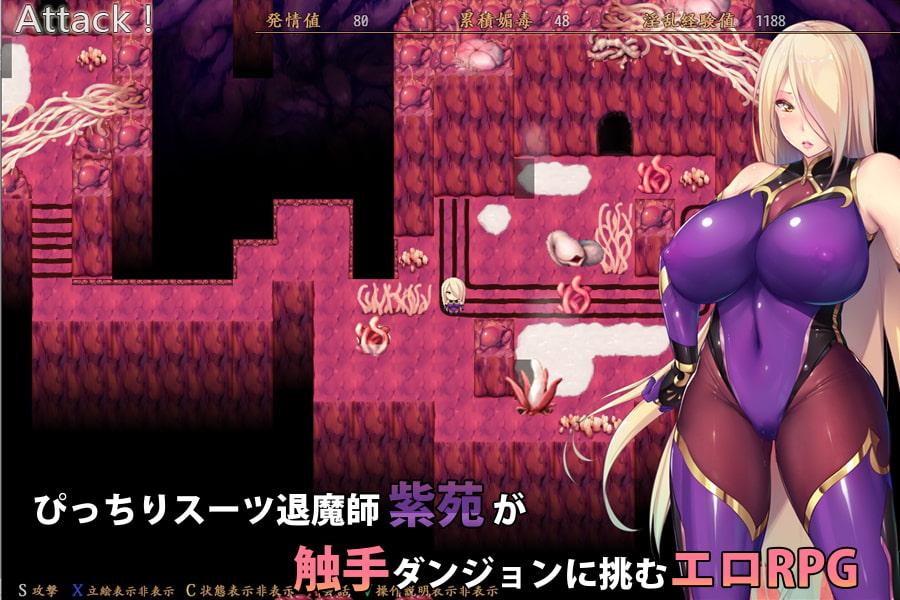 退魔師紫苑1