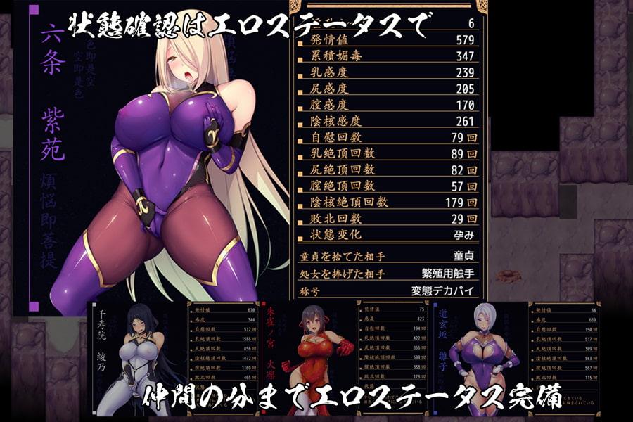 退魔師紫苑5