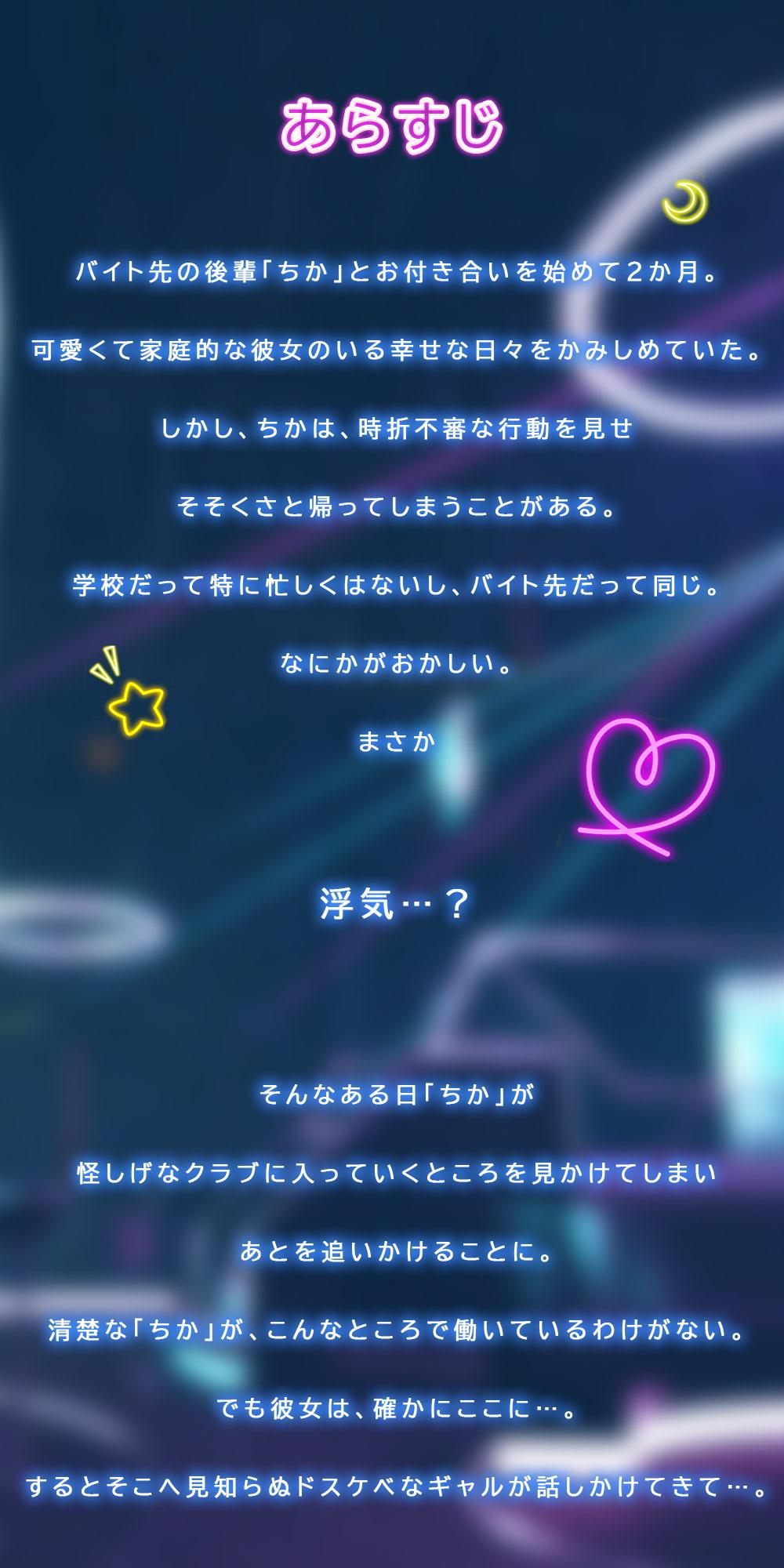 RJ328352 ぬるまん★誘惑ナイト~ぼくの彼女の裏バイト~ [20210527]