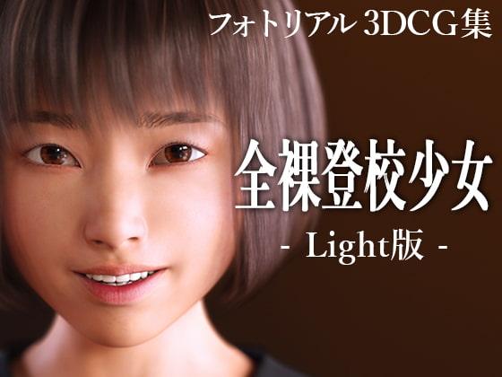 RJ328385 全裸登校少女 Light版 [20210605]