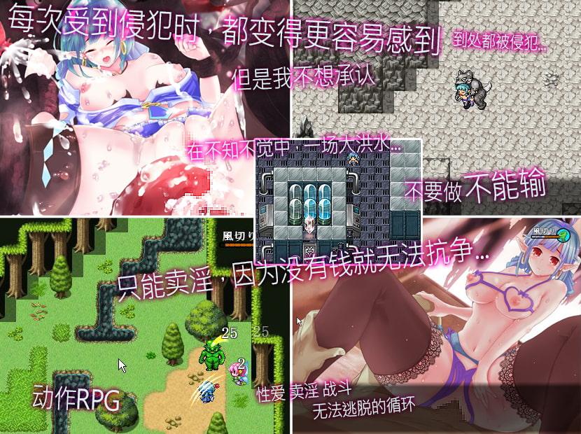 精灵危机〜精灵女巫公主的大冒险〜2
