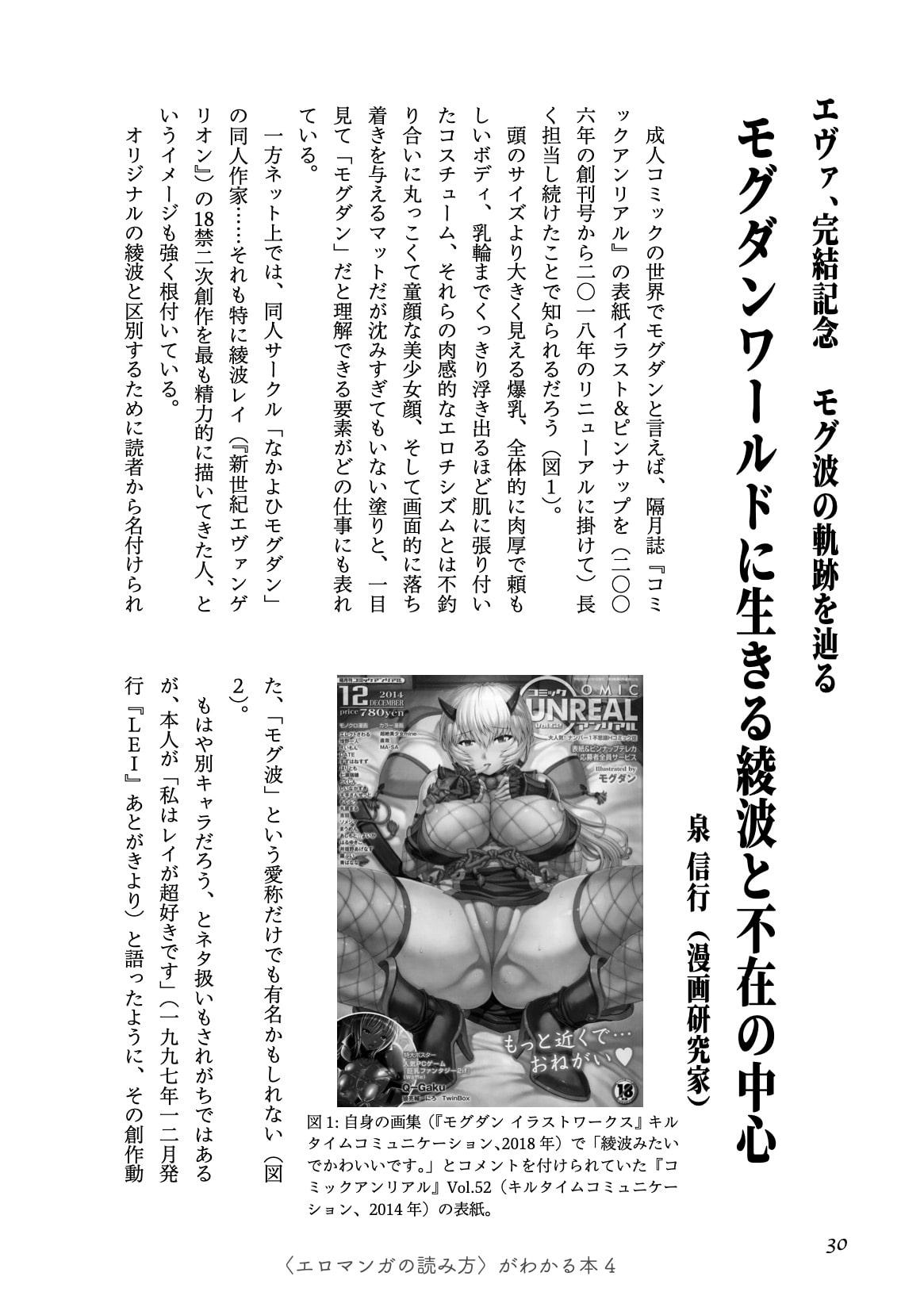 〈エロマンガの読み方〉がわかる本4 特集:爆乳&超乳