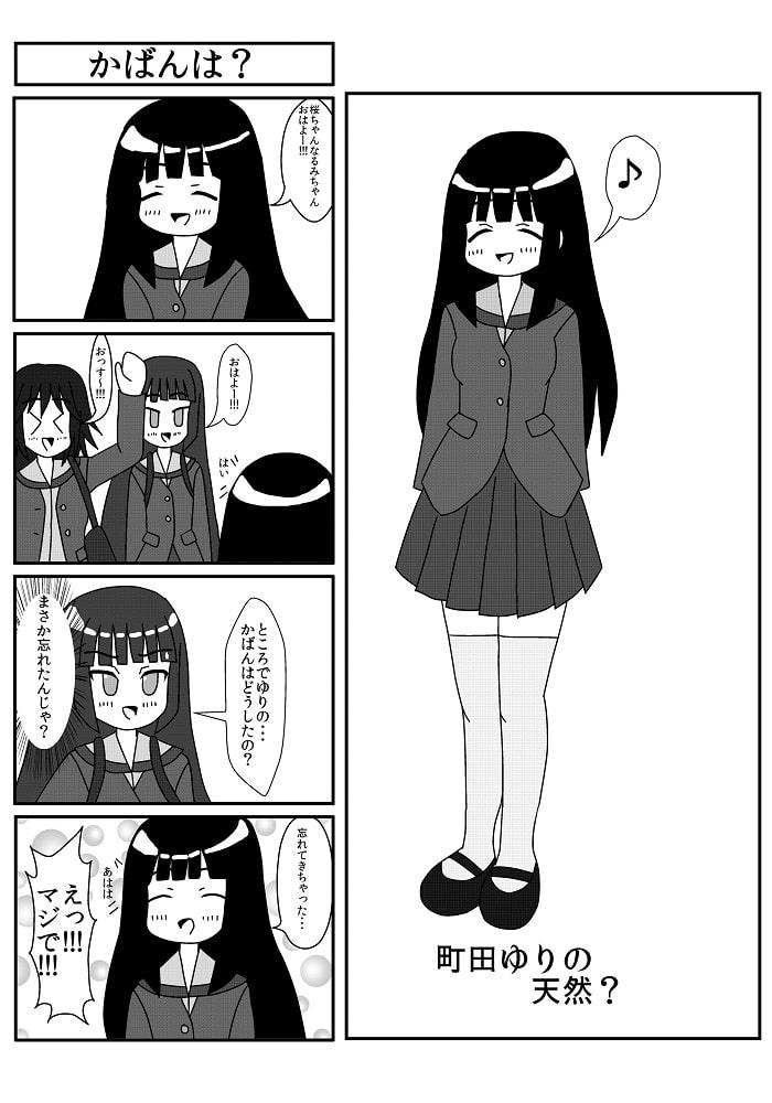 ミックス×べじたぶる(1)
