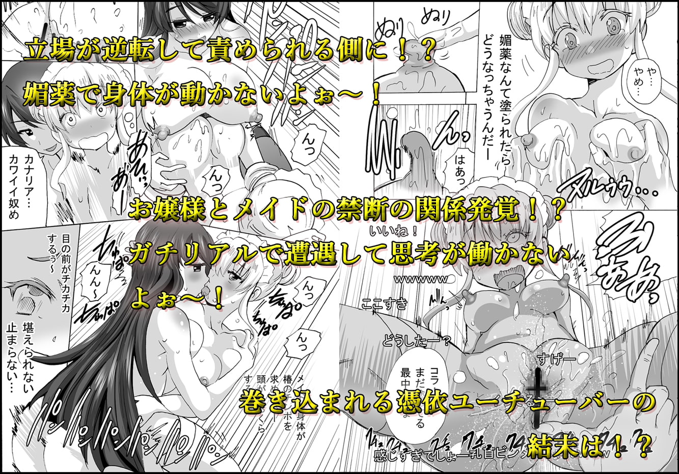 RJ328517 グノーグレイヴ『憑依VR-ハーレム女子バスケ部編3-』 [20210529]