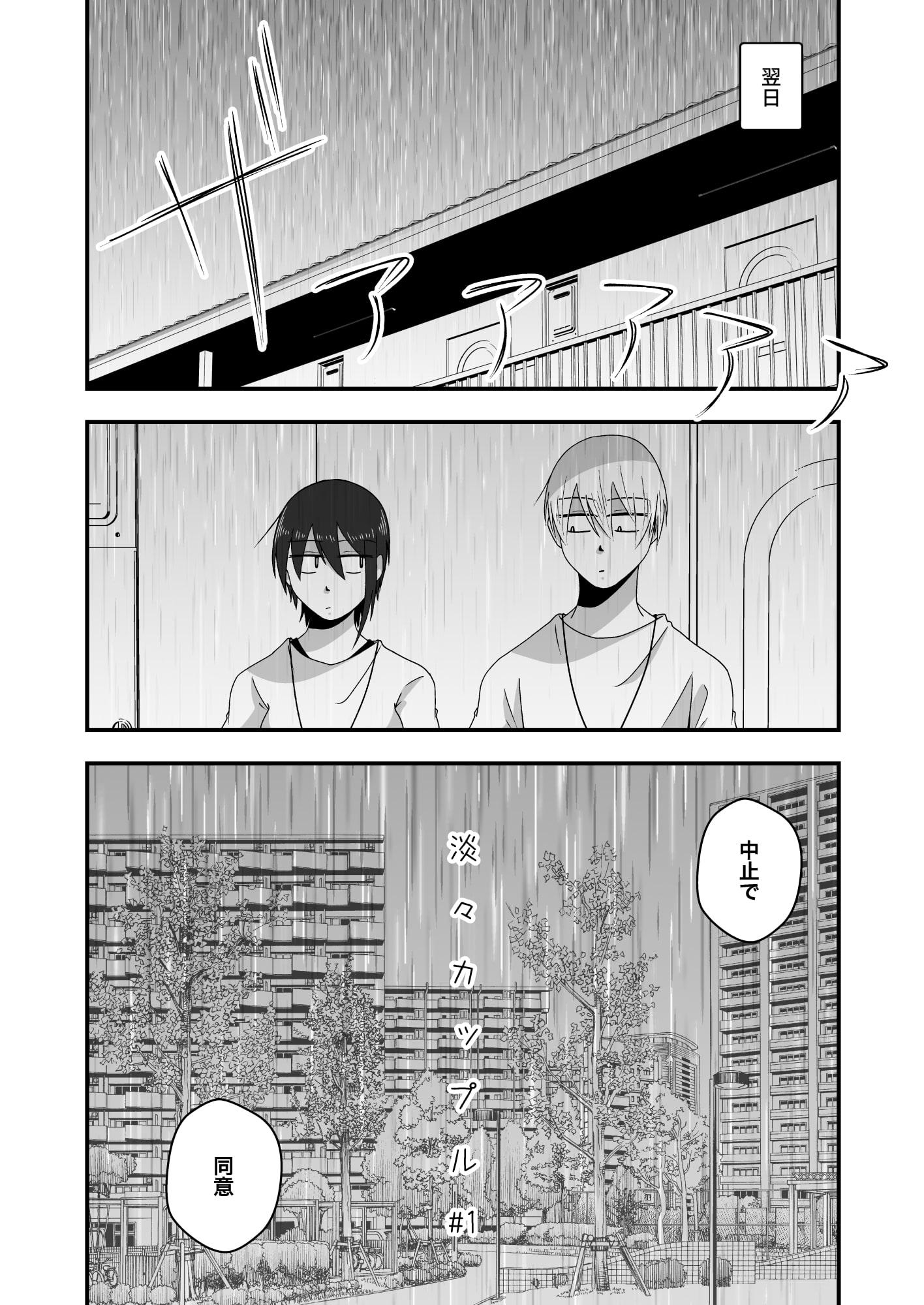 淡々カップル~大学編~1