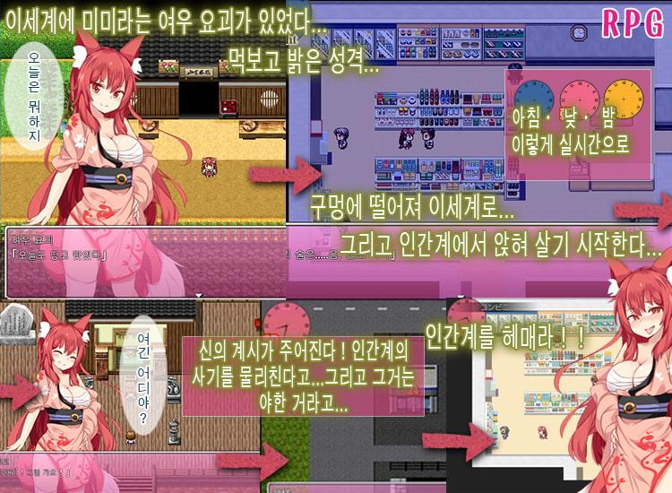 여우 요괴 미미~이세계 음행록~