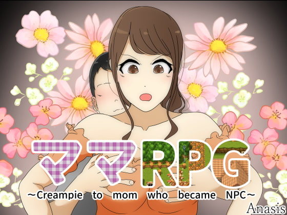 RJ328644 MamaRPG ~Creampie to mom who became NPC~ [20210528]