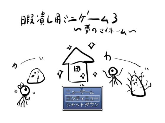RJ328686 暇潰し用ミニゲーム3 ~夢のマイホーム~ [20210526]