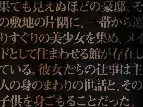 RJ328691 少女メイド館 01 唐木田ハル [20210528]
