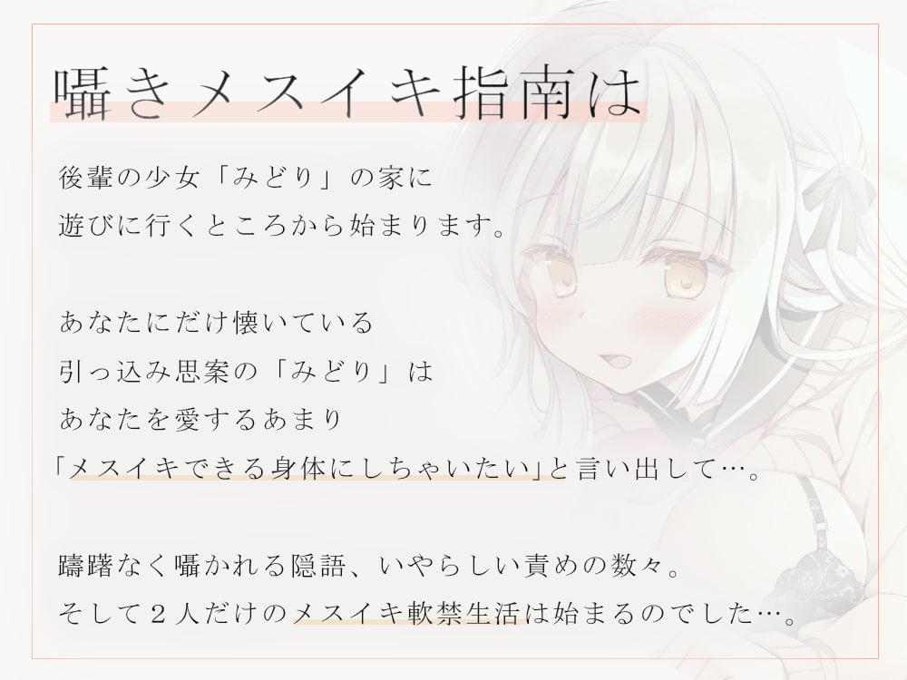 偏愛少女の囁き【メスイキ】指南!~先輩の全て、私に見せて?~
