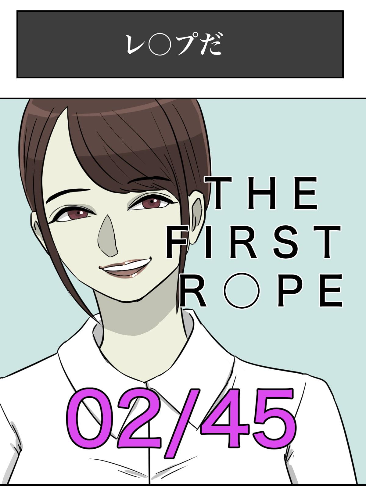 【フルカラー版】THE FIRST R○PE2