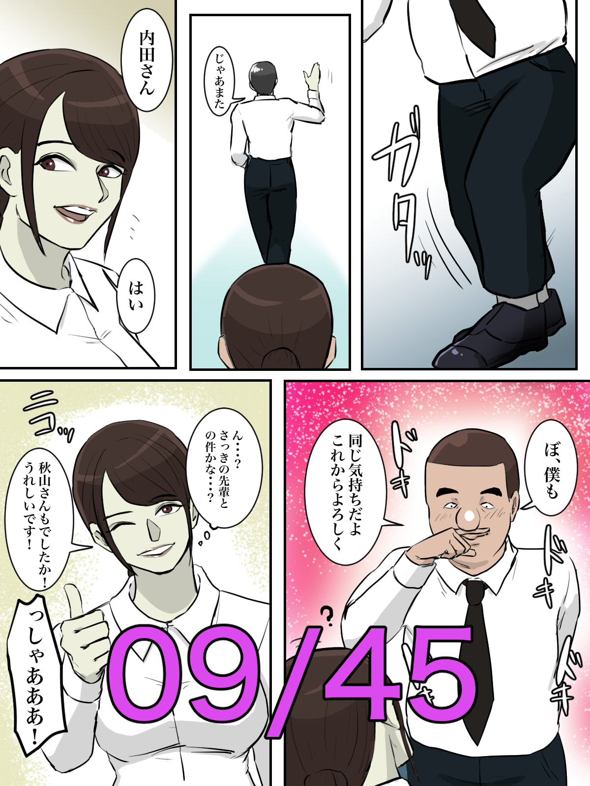 【フルカラー版】THE FIRST R○PE5