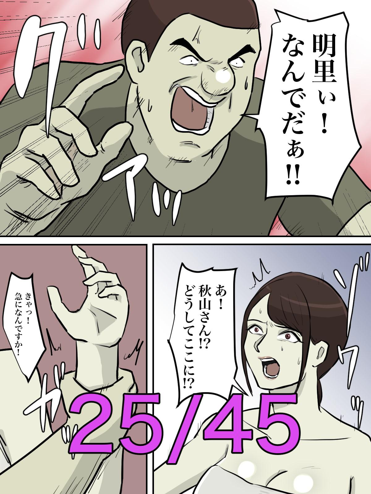 【フルカラー版】THE FIRST R○PE7