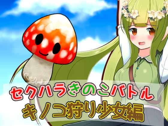 セクハラきのこバトル キノコ狩り少女編のタイトル画像
