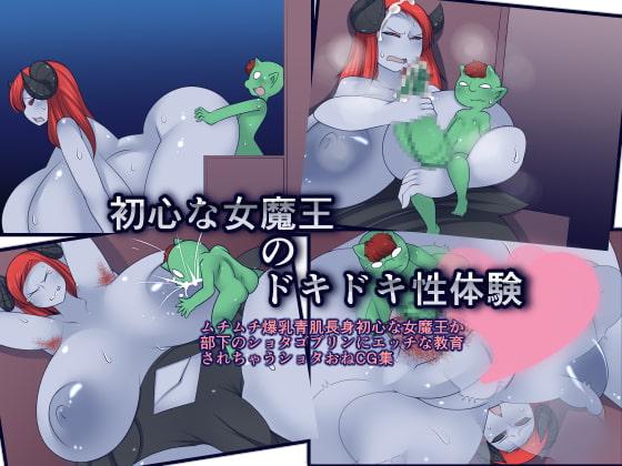RJ328813 初心な女魔王のドキドキ性体験 [20210526]