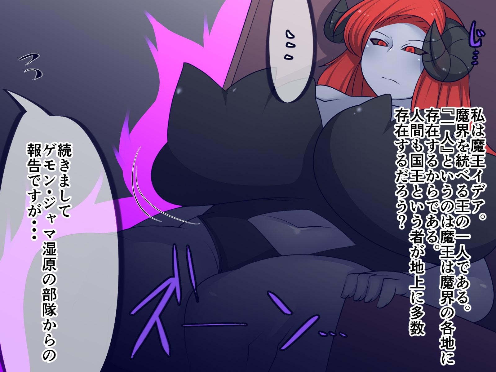初心な女魔王のドキドキ性体験