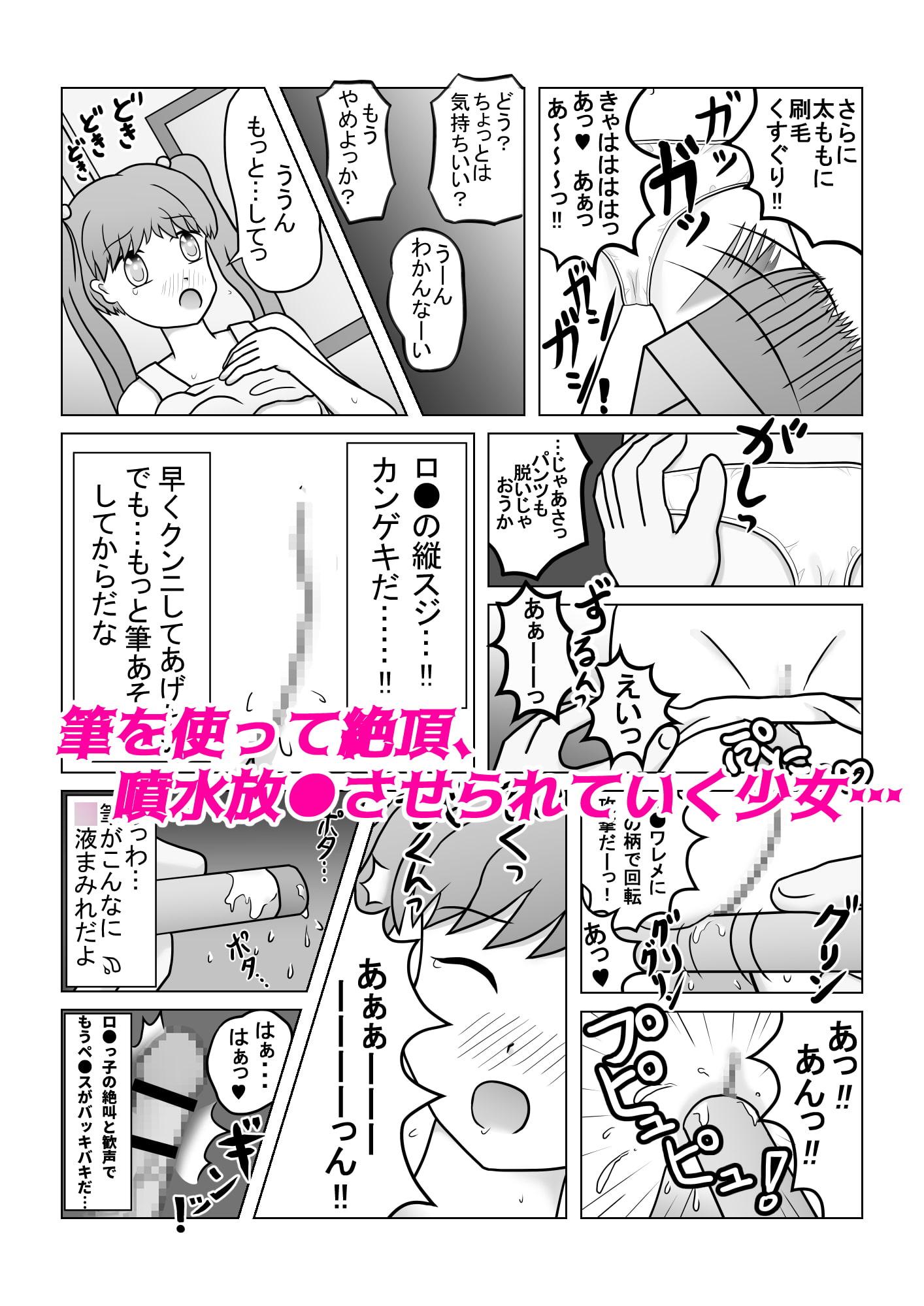 RJ328860 令和の団地ロリっ子 ひみつ道具で強制絶頂 ~ 筆あそび編 [20210608]