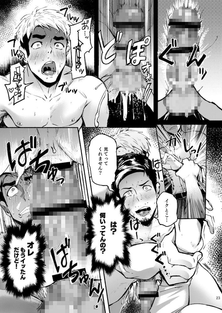 ハッテンBLAST!02