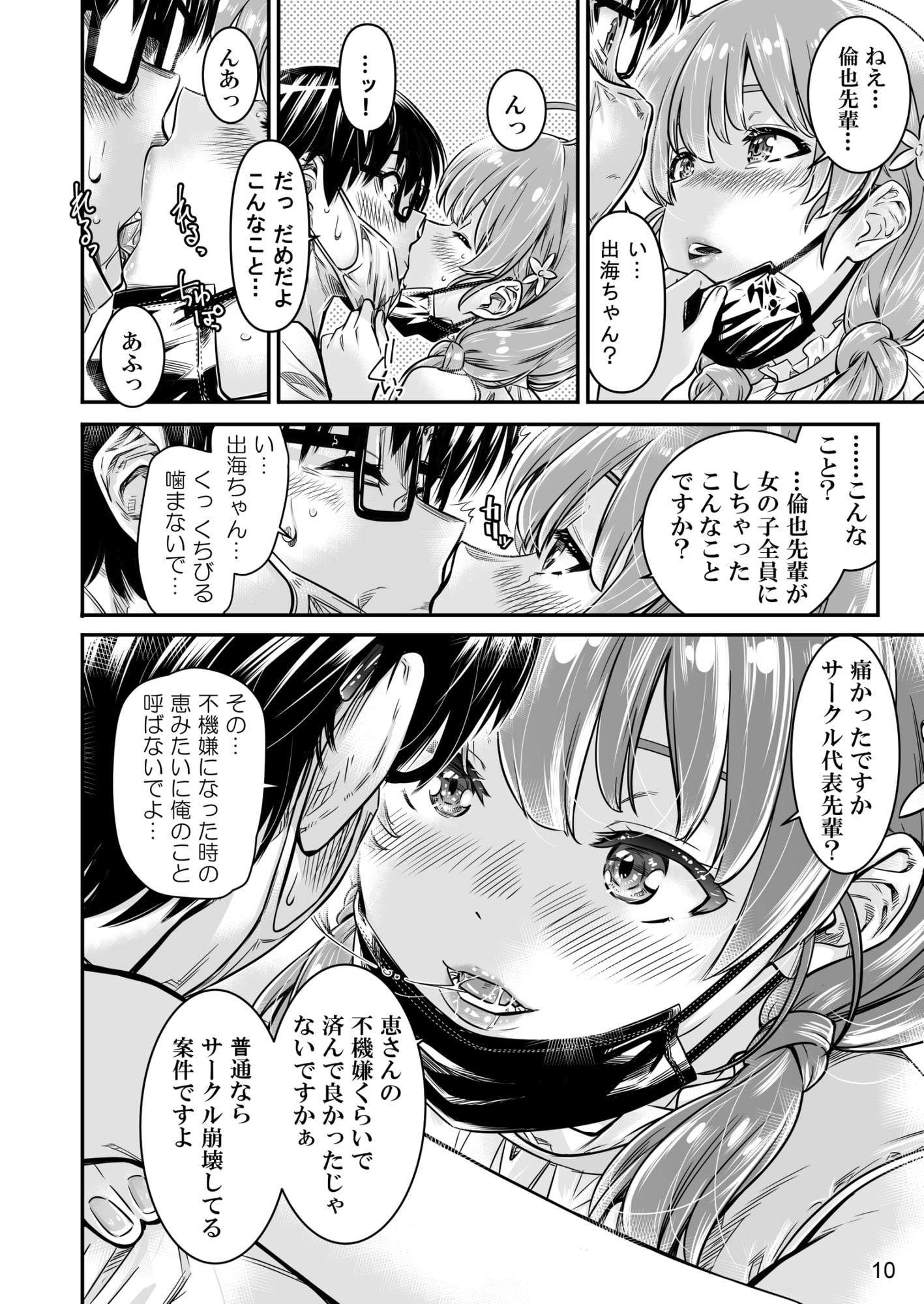 RJ328882 冴えない後輩女子の自粛り方 [20210530]