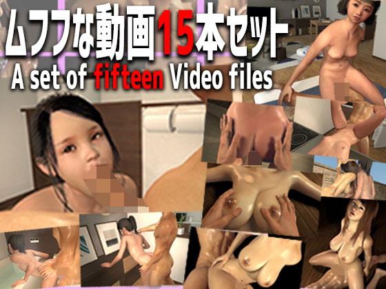 RJ328886 とんがりミルクのムフフ動画15本セット 第1弾 (Set of 15 videos of the Japanese naughty girls, Vol. 1) [20210529]