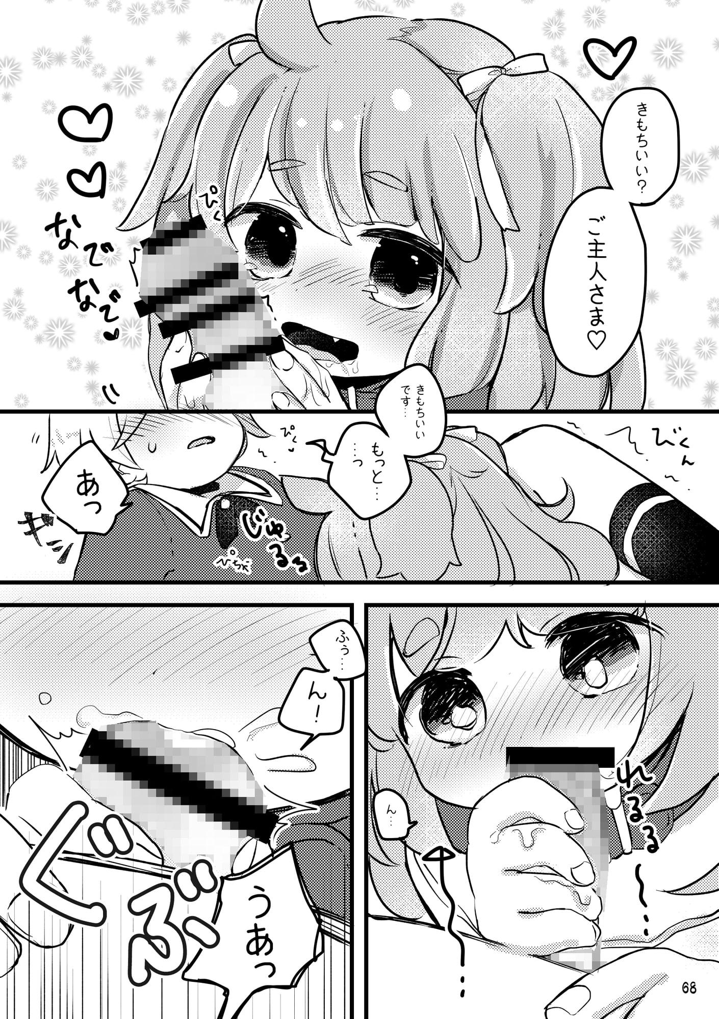 おしおきわんこ 総集編1