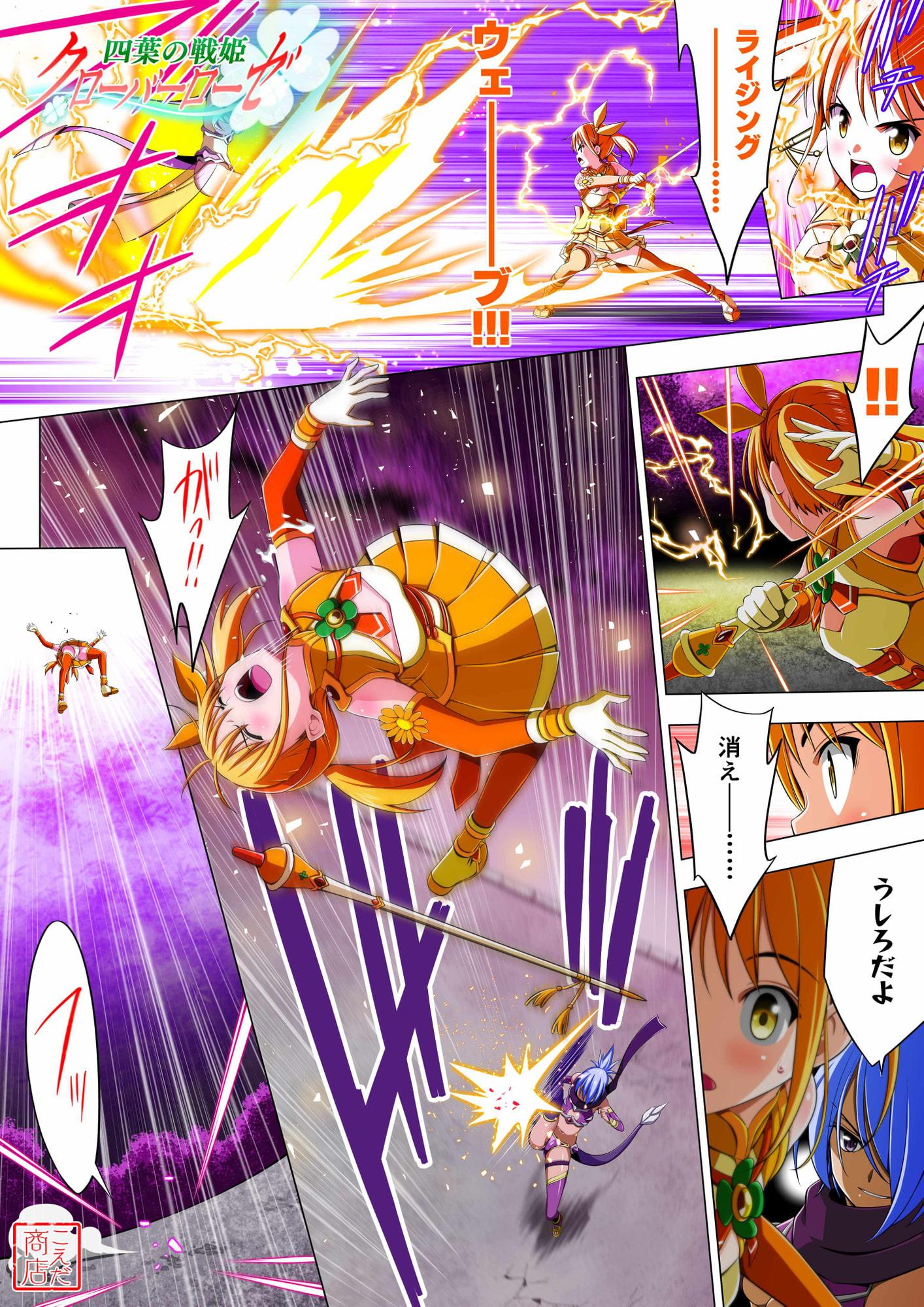 四葉の戦姫クローバーローゼ 第三話4