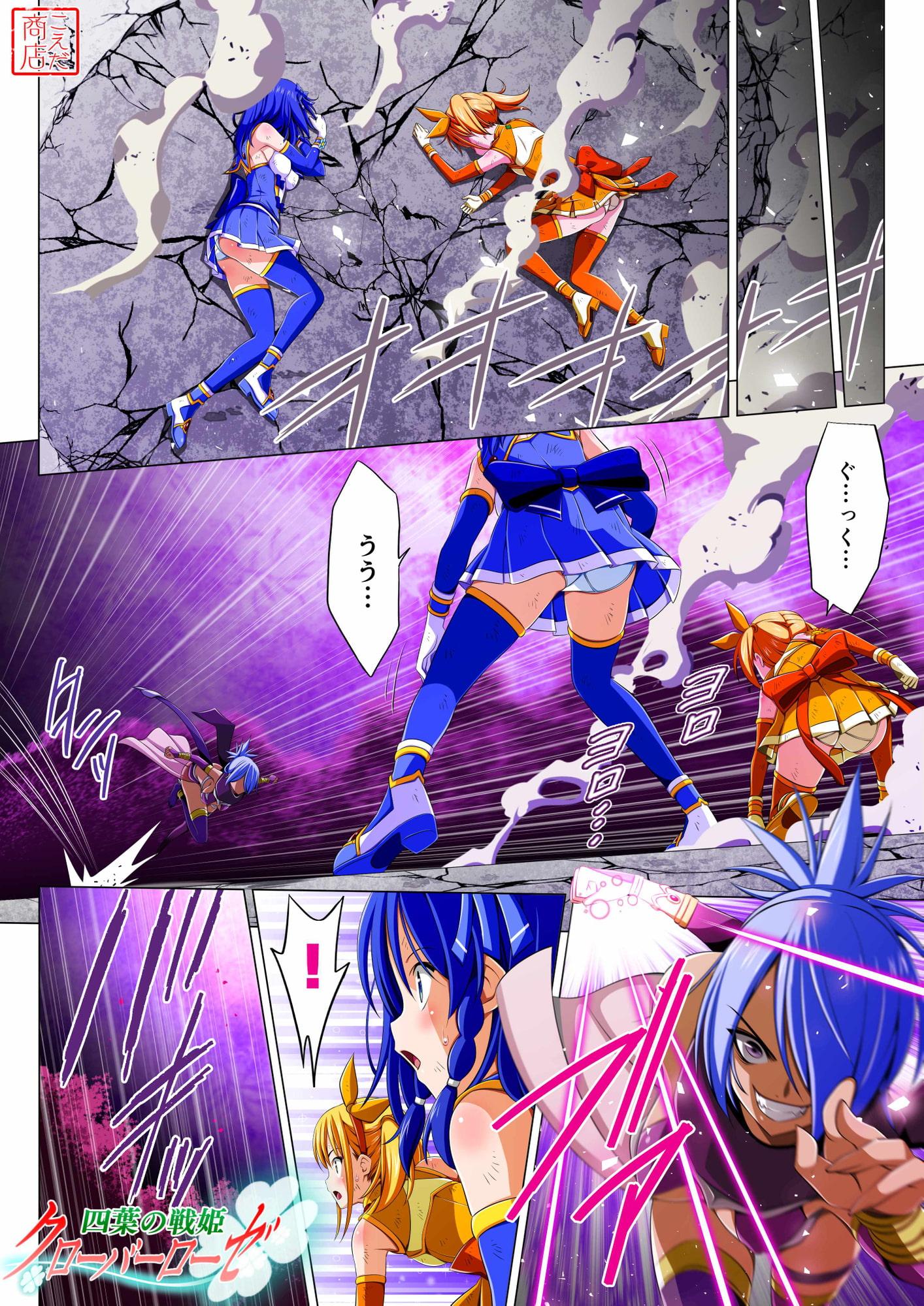四葉の戦姫クローバーローゼ 第三話5