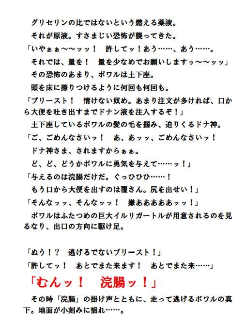 エネマプリンセス ~黄金の祭壇~ 【第3巻】