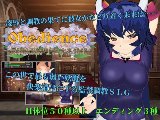 RJ329087 Obedience ~最弱妖魔が手にする未来~ [20210529]