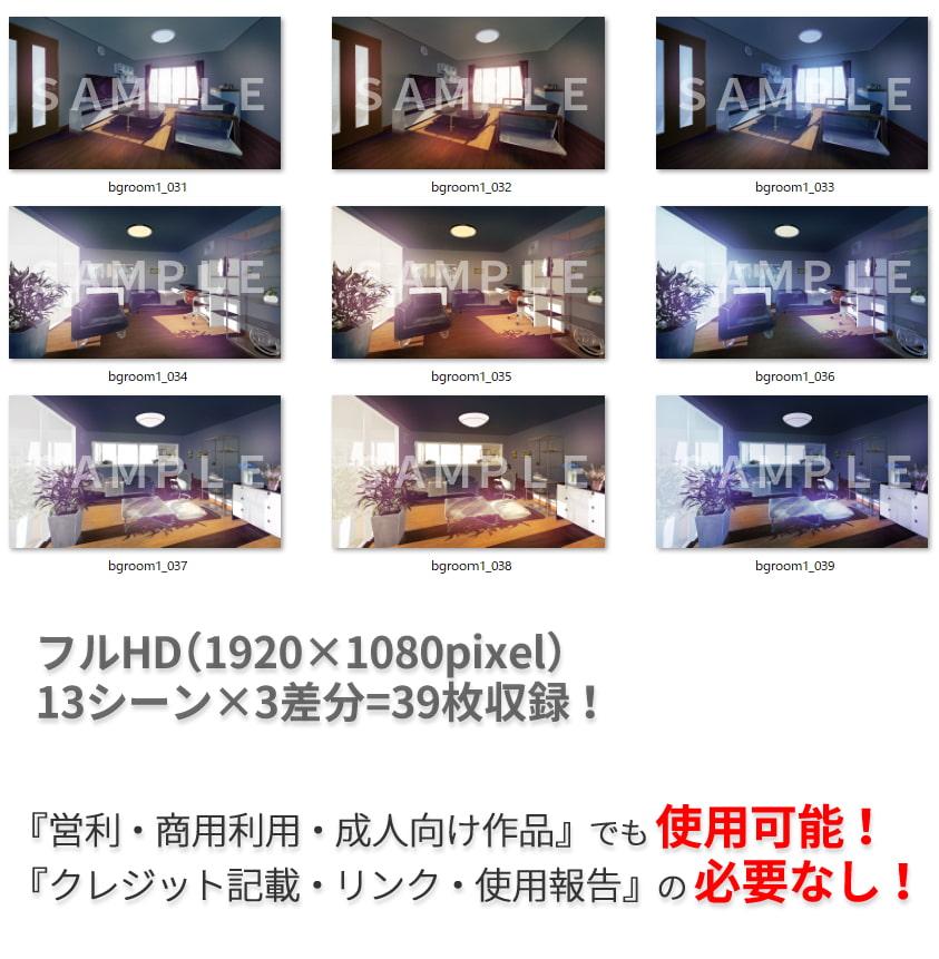 光多めの背景素材~お部屋1~【商用可・クレジット記載不要】(商品番号:RJ329095)