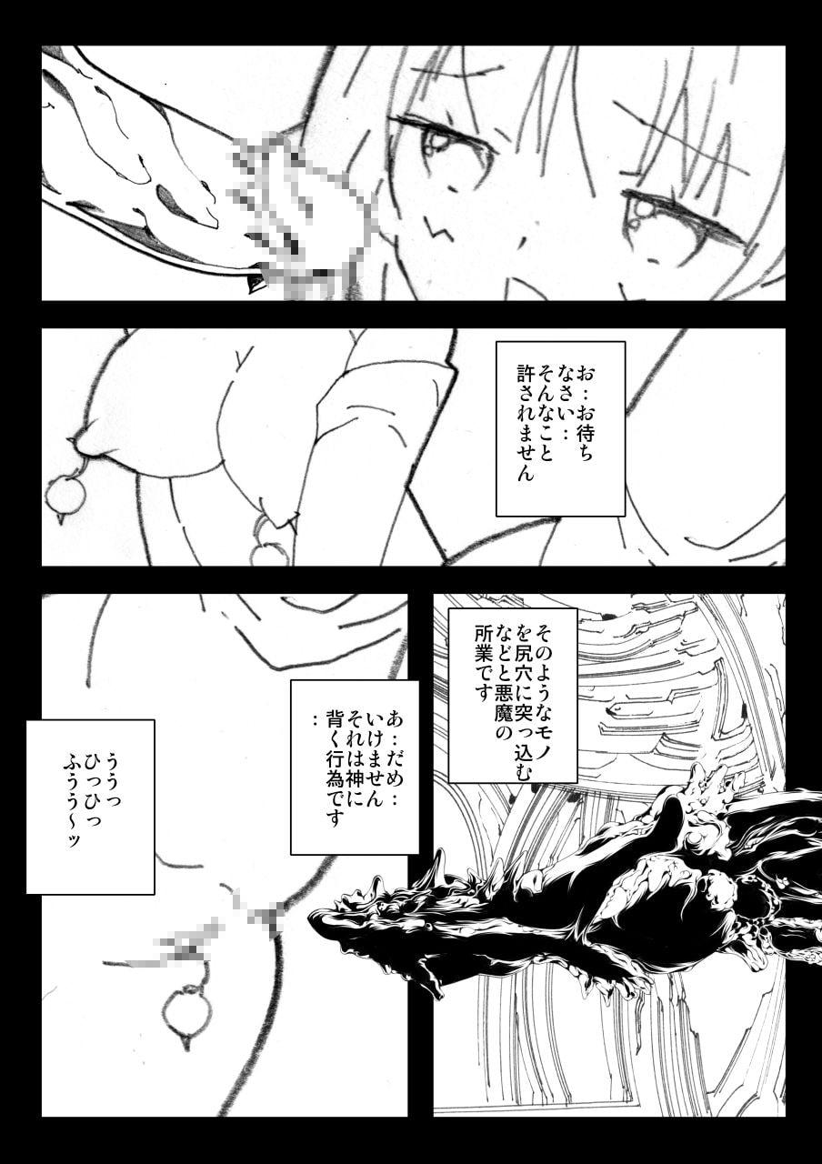 美少女エルフ拷問調教◆隷属のピアス