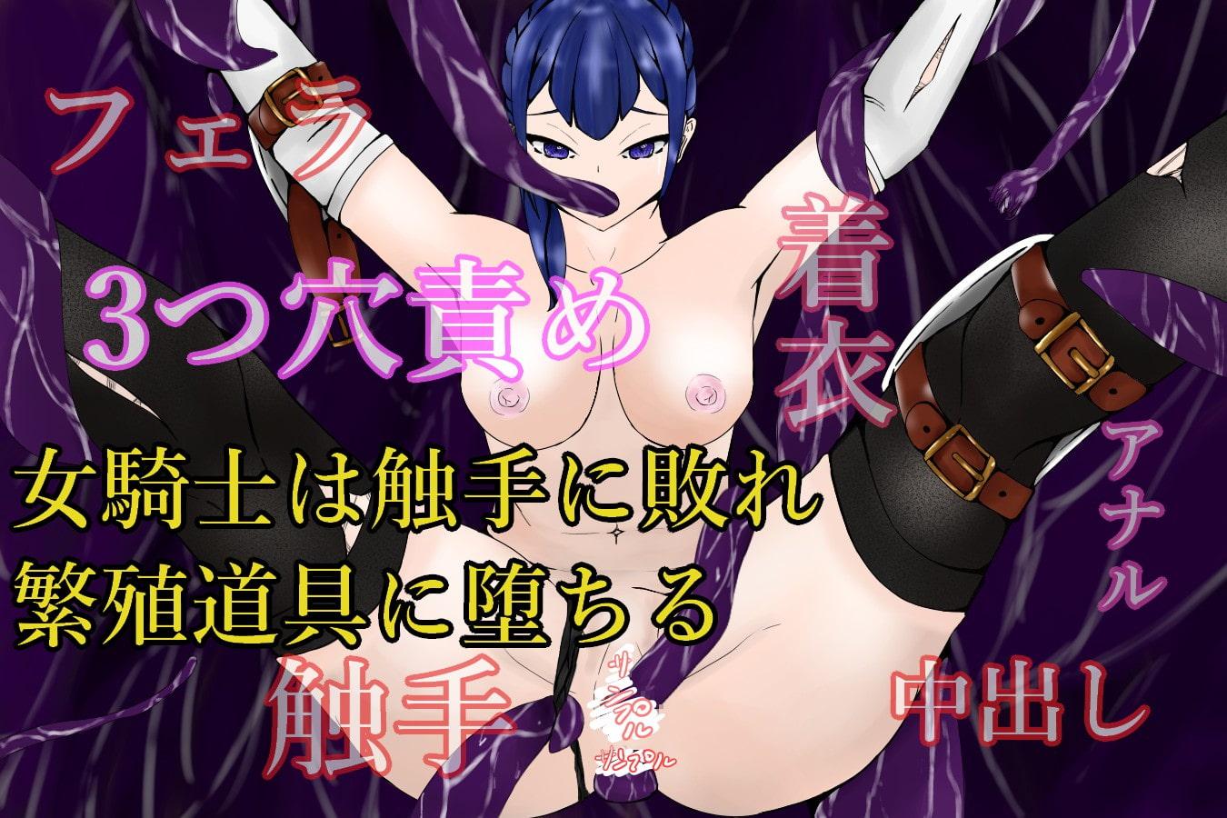RJ329231 feelerTimeValkyrieGirl~触手に敗れた女騎士は繁殖の道具に堕とされる~ [20210529]