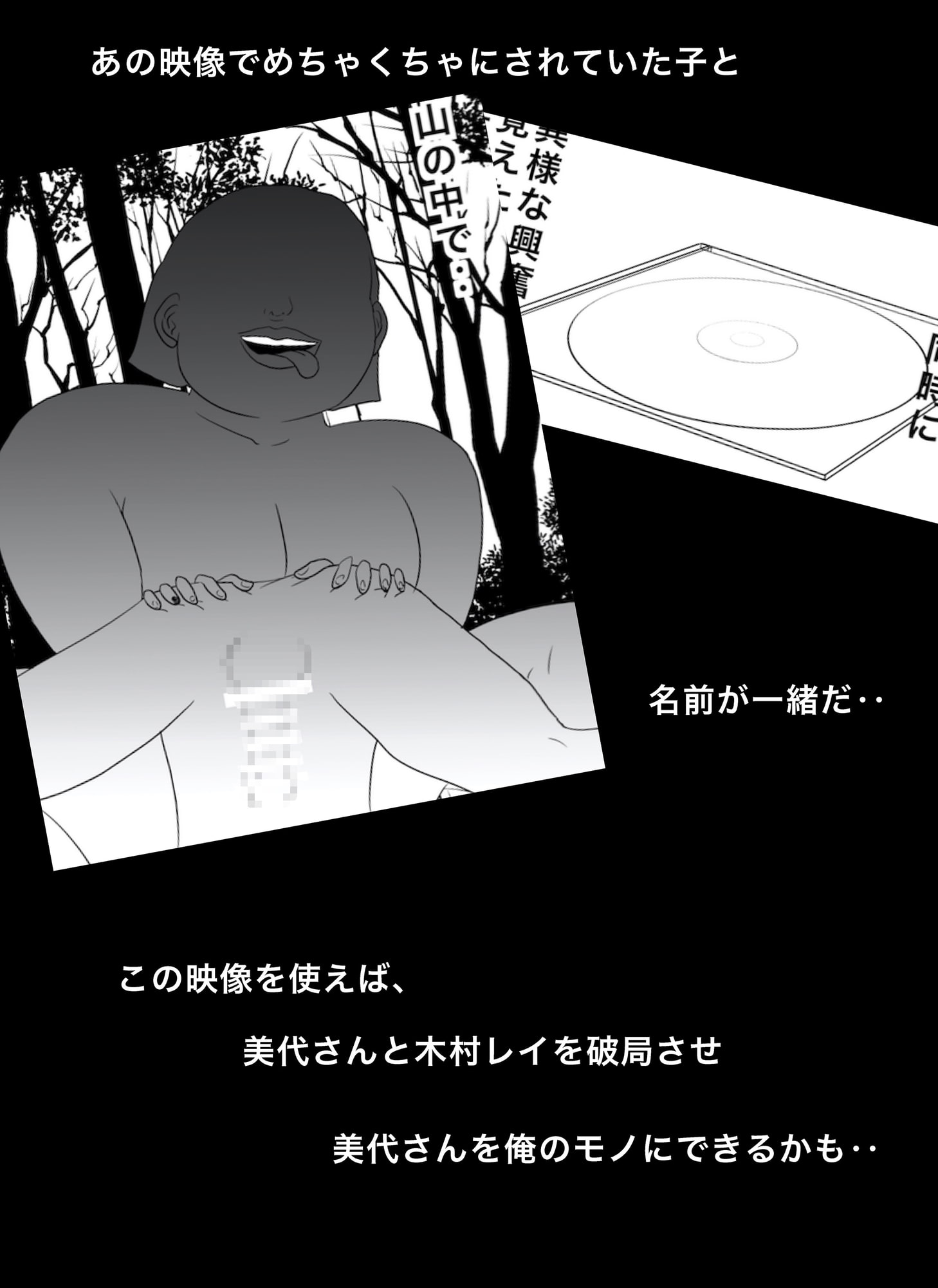 RJ329236 密かに憧れていた美代先輩が男に振られてやけ酒した後、 バカにしていた後輩にNTRされていた話 番外編 香川 [20210529]
