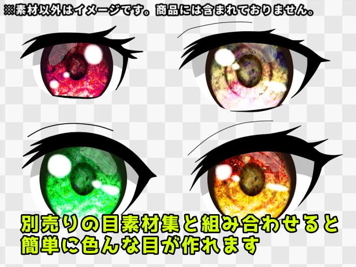 瞳素材集3