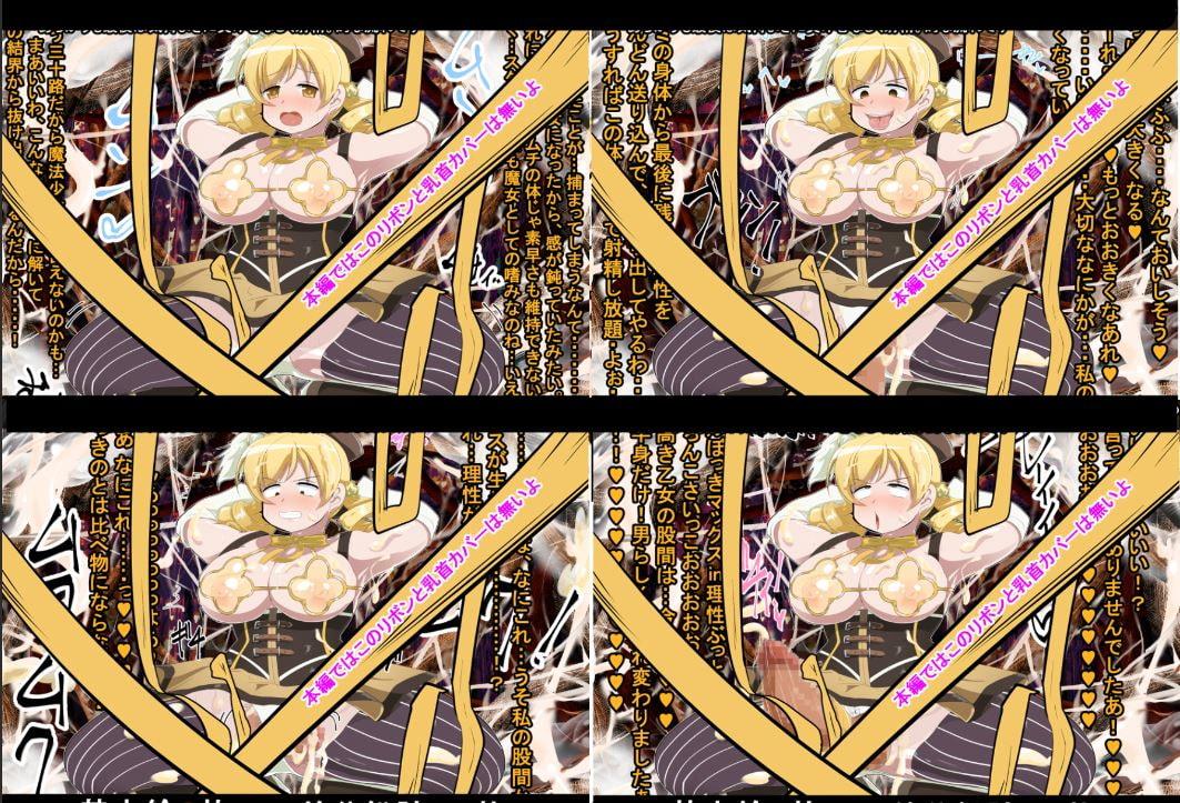 魔法少女種付け祭り~悪堕ちの園へ~5
